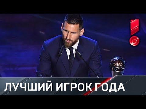 Лионель Месси - лучший игрок года по версии FIFA 2019