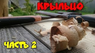 видео Разновидности и особенности плитки для покрытия крылец и ступеней