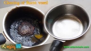 how to clean a burnt pan || Easy way to clean burnt pan in Telugu