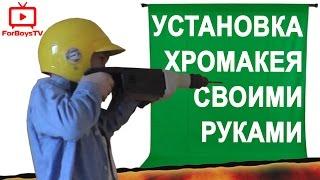 Как установить хромакей у себя дома - крепление фона на стену своими руками
