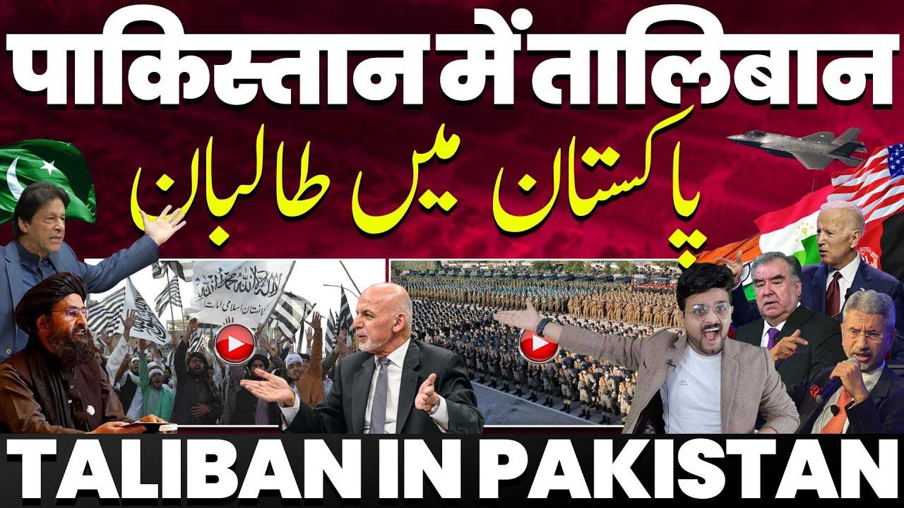 डेनिश सिद्दीकी के परिवार से अशरफ गनी ने की बात, पाकिस्तान में तालिबान की रैली, तालिबान की बड़ी जीत