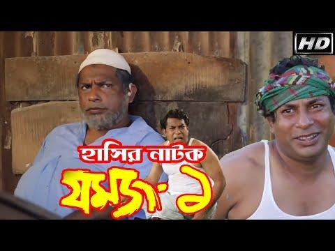 New Bangla Natok    Jomoj 1 - 2018   Ft Mosharraf Karim   Full HD - 1080p   HD FunnY Entertainment