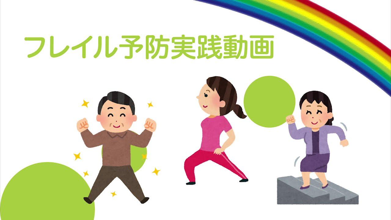 動画「フレイルを予防して健康寿命を伸ばしましょう」配信のお知らせ 金沢・健康を守る市民の会