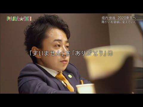 【公式】PARA☆DO!<#86垣内俊哉さん>