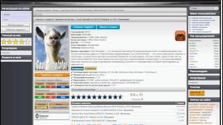 Где скачать Симулятор Козла / Goat Simulator (2014)