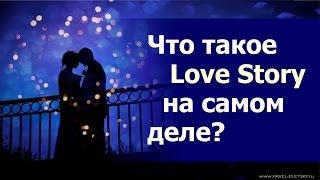 Что такое съёмка Love Story на самом деле (и для чего она нужна)