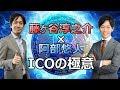 【仮想通貨】藤ヶ谷淳之介×阿部悠人の暗号通貨投資特別対談 【第三弾:ICOについて】