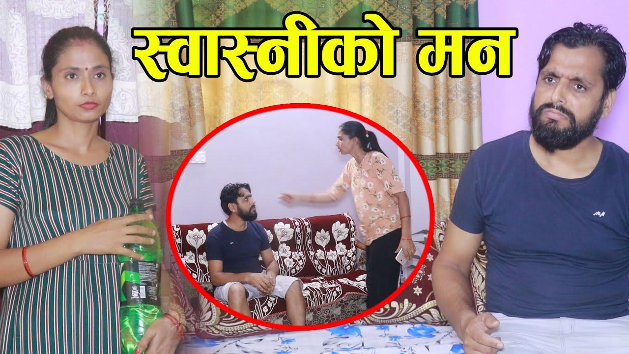 New Nepali short movie Confused  (2021) यस्ती स्वास्नी संग बस्नु भन्दा त छुट्टीनुनै बेस्