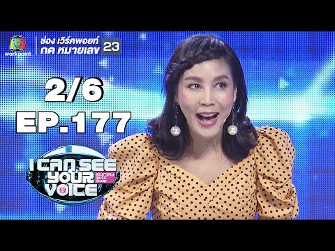 I Can See Your Voice -TH | EP.177 | 2/6 |  นัท มีเรีย | 10 ก.ค. 62