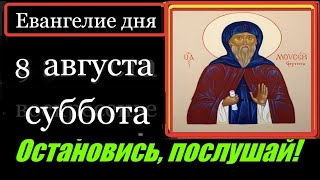 8 августа Суббота ЕВАНГЕЛИЕ ДНЯ с толкованием АПОСТОЛ ЦЕРКОВНЫЙ КАЛЕНДАРЬ