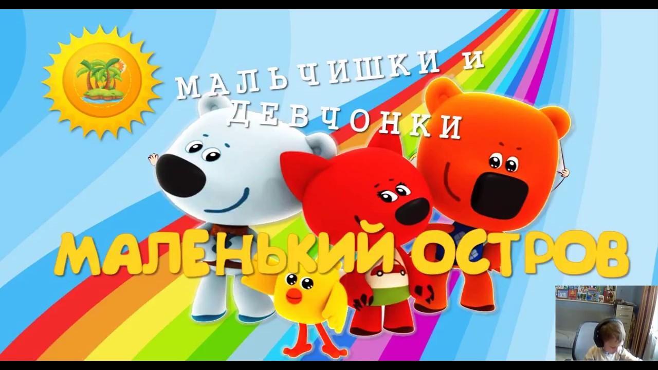 Мишки Мимимишки в космосе обзор игры - YouTube
