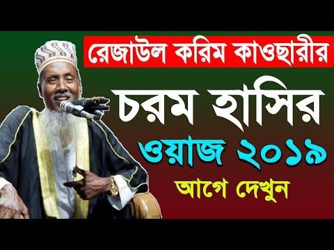 Rezaul Karim Kawsari Bangla Waz Mahfil 2019 | রেজাউল করিম কাউছারী সেরা ওয়াজ । ISLAMIC WAZ DHAKA