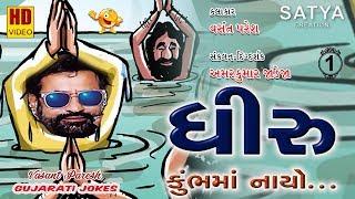 Dhiru Kumbh Ma Nayo  (Part -1) । Vasant Paresh Popular Jokes । Satya Creation
