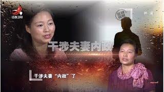"""《金牌调解》婆媳争当家庭一把手 婆婆干涉夫妻""""内政"""" 20180730"""