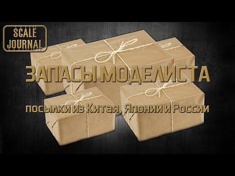 Запасы моделиста: посылки из Китая, Японии, России (инструменты, модели и ...)