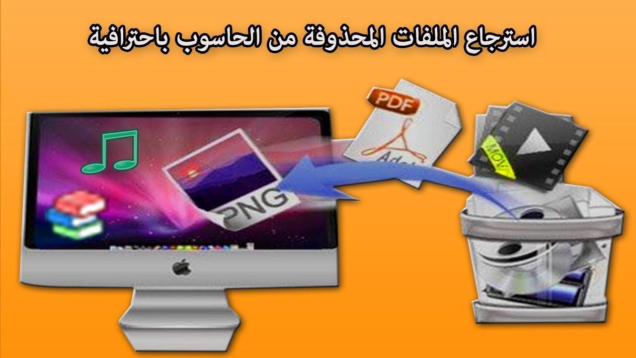 برنامج استرجاع الملفات المحذوفة من الكمبيوتر ويندوز 7