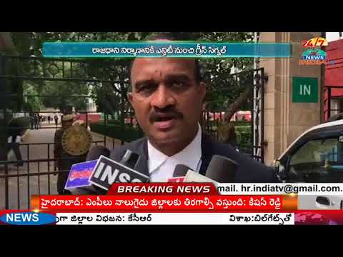 National Green Tribunal Green Signal to AP Capital Amaravati Construction - INDIA TV Telugu
