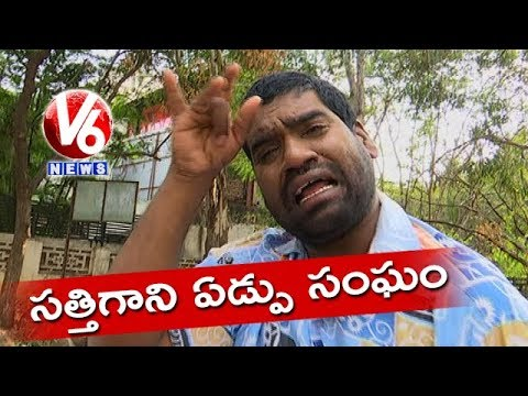 Bithiri Sathi Crying | Sathi Satirical Conversation With Savitri Over Crying Club | Teenmaar News