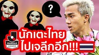 ตามชนาธิปมาอีก 2 !!!  หลุดอีก.. นักเตะทีมชาติไทย ไปเจลีกญี่ปุ่นปีหน้า 2020 (ใครบ้างต้องชม)