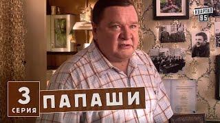 Папаши - сериал Украина 3 серия в HD (16 серий).