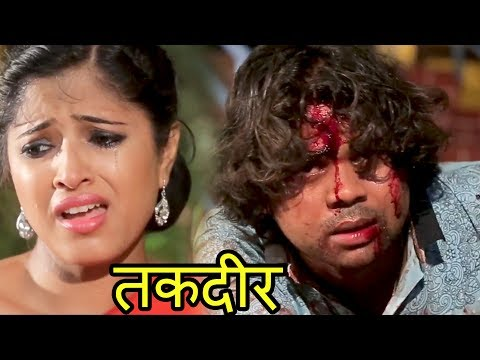 तकदीर # Takdir # Full Video # Sad Song 2017 # Bhojpuri New Song | Top Sad Song