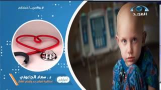 مستشفى جامعة الملك عبدالعزيز تستخدم الطب النبوي لعلاج  مرضى السرطان المزيد في برنامج أخباركم