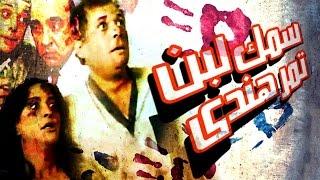 فيلم سمك لبن تمر هندي