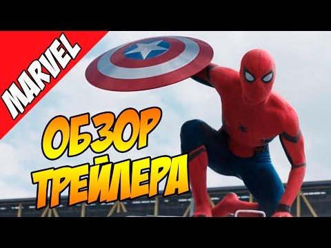Обзор трейлера. Первый мститель: Противостояние - второй трейлер / Captain America: Civil War