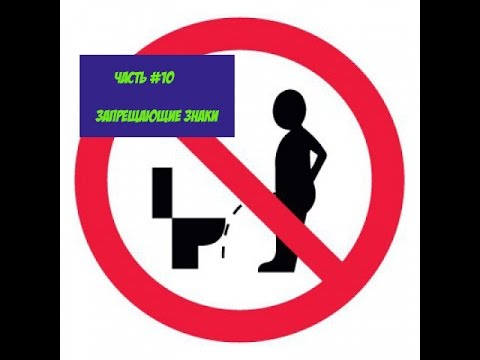 ПДД  Запрещающие знаки. Ответственность. Часть #10