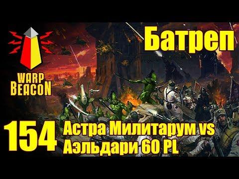 [18+] ВМ 154 - Батреп Аэльдари Vs Астра Милитарум (60pl), 1 из 3