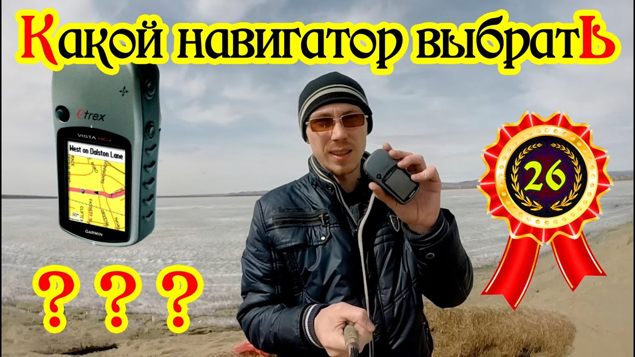 Немного особняком стоят решения от яндекса, который предлагает бесплатный «яндекс. Навигатор», умеющий прокладывать маршруты по россии, беларуси, украине, казахстану и турции. Также. Какое именно из приложений лучше судить не берусь. А может купить навигатор?