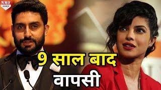 9 साल बाद फिर Romance करेंगे Abhishek Bachchan और Priyanka Chopra