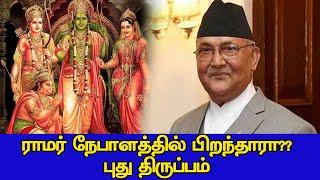 ராமர் நேபாளத்தில் பிறந்தாரா?? புது திருப்பம்.. | India Nepal | Ramar Koil | Britain Tamil Broadcast