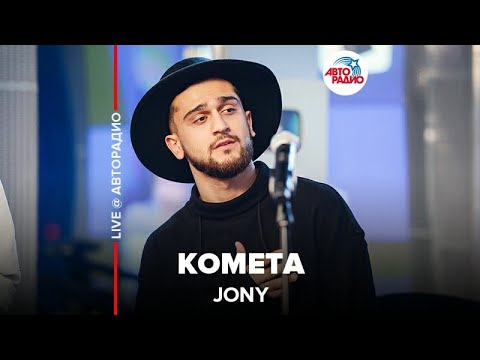 🅰️ Jony - Комета (LIVE @ Авторадио)