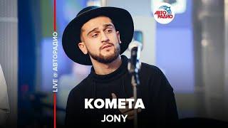 Jony - Комета (LIVE  Авторадио)