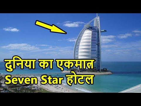 दुनिया का एकमात्र सर्टिफाइड सेवन स्टार होटल | Burj Al Arab