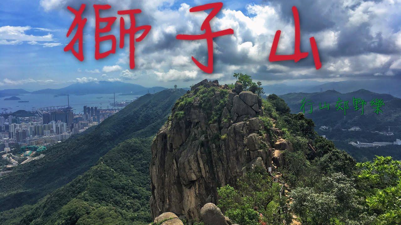 [行山路徑介紹系列EP13]行山:獅子山·望夫石 - YouTube