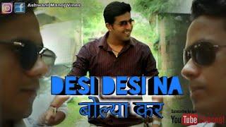 Desi Desi Na Bolya Kar  Desi On Top  Ashwani Chaudhary Films