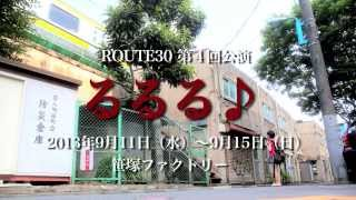 ROUTE30 第4回公演「るるる♪」 2013年9月11日(水)〜9月15日(日) 笹...