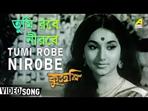 Tumi Robe Nirobe   Kuheli   Bengali Movie Rabindra Sangeet   Biswajeet, Sandhya Roy