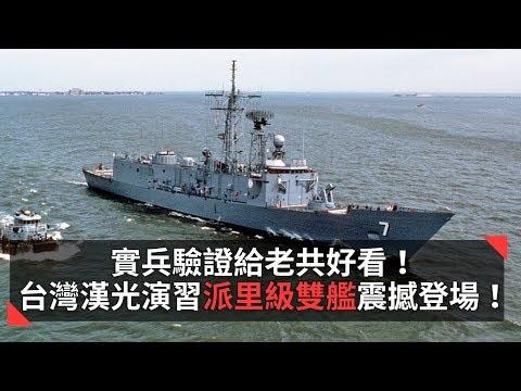 實兵驗證給老共好看!台灣漢光演習派里級雙艦震撼登場!