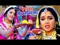 #Aamrapali Dubey, #Monalisa का नया #तीज त्योहार गीत 2019 - दे दो मुझे पिया जी का प्यार - #Teej #Song: Click here to subscribe - https://goo.gl/AlALRS  To watch latest hit bhojpuri songs 2019 and latest bhojpuri movies 2019 subscribe our channel - https://goo.gl/AlALRS  Film :- Raja Babu Singer :- Kalpana, Pamela Jain Song :- Rakhiha Senurawa Ke Laaj Lyricist :- Pyare Lal Yadav Music Director :- Chhote Baba Company/ Label :- Wave