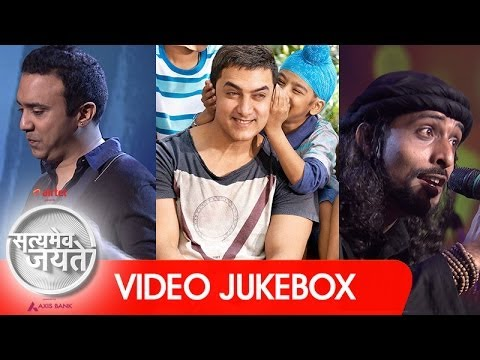 Satyamev Jayate  Full Song  Jukebox