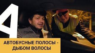 видео Автобусная полоса