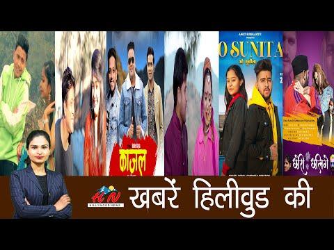 GHAGRI, KAJAL KU TIKU,BINDIYA,KANO MA DOUBLE JHUMKA,O SUNITA, Uttarakhand songs   Hillywood News