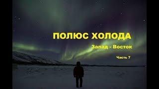 Путешествие на Полюс Холода. #7. Север Якутии