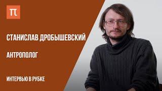 Интервью с антропологом Станиславом Дробышевским // Live