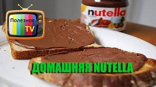 Как приготовить нутеллу (Nutella) шоколадную пасту в домашних условиях