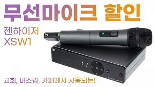 교회, 방송, 공연용 무선 마이크 젠하이저 XSW1. …