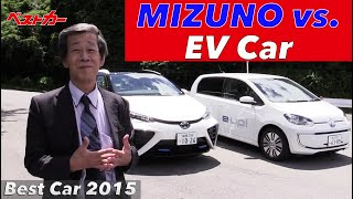 EVカーに想うこと 水野和敏が斬る!!【Best Car】2015